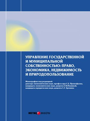 cover image of Управление государственной и муниципальной собственностью