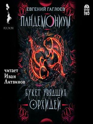 cover image of Пандемониум. Букет увядших орхидей