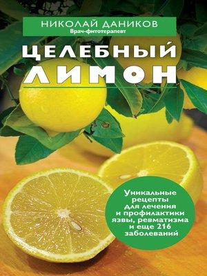 cover image of Целебный лимон