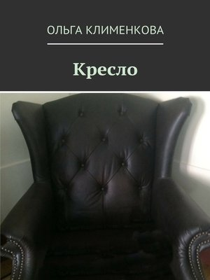 cover image of Кресло