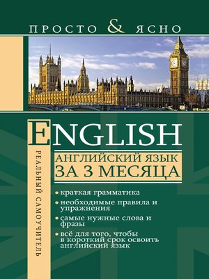 cover image of Английский язык за 3 месяца