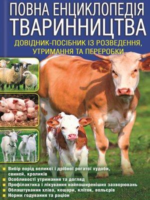 cover image of Повна енциклопедія тваринництва