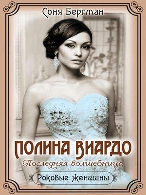 cover image of Полина Виардо. Последняя волшебница