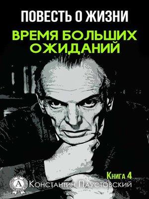 cover image of Время больших ожиданий
