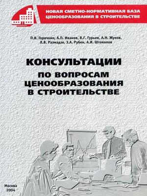 cover image of Консультации по вопросам ценообразования в строительстве. Часть I
