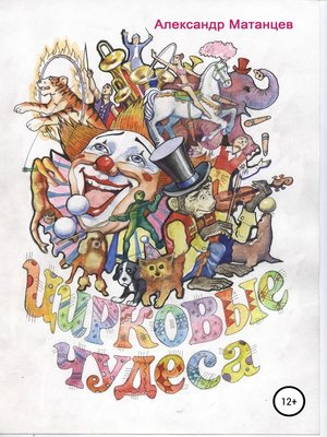 cover image of Цирковые чудеса