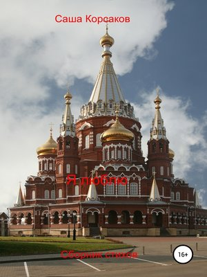 cover image of Я люблю