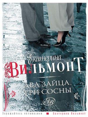 cover image of Два зайца, три сосны