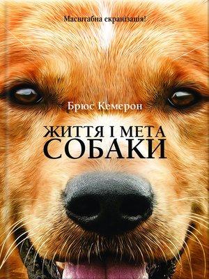 cover image of Життя і мета собаки