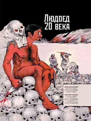 cover image of Людоед 20 века. Л. Д. Троцкий