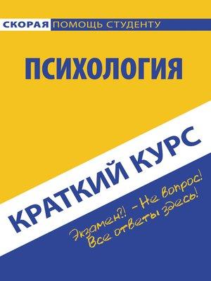 cover image of Психология