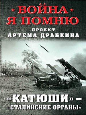 cover image of «Катюши»– «Сталинские орга́ны»