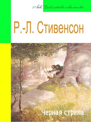 cover image of Черная стрела (адаптированный пересказ)