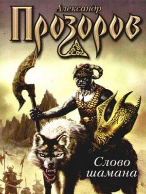 cover image of Змеи крови (Слово шамана)