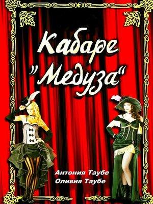 cover image of Кабаре «Медуза»