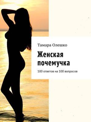 cover image of Женская почемучка. 100ответов на100вопросов