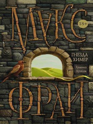 cover image of Гнезда Химер. Хроники Хугайды