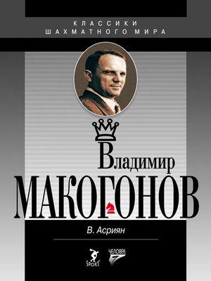 cover image of Владимир Макогонов