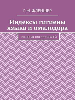 cover image of Индексы гигиены языка иомалодора. Руководство для врачей