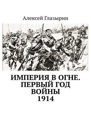 cover image of Империя вогне. Первый год войны.1914