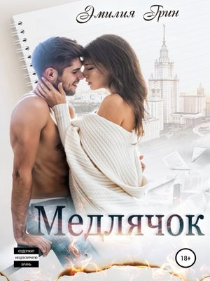 cover image of Медлячок