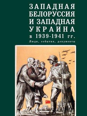 cover image of Западная Белоруссия и Западная Украина в 1939-1941 гг.