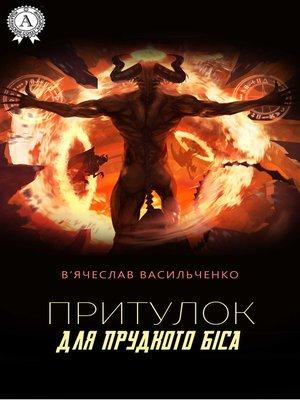 cover image of Притулок для прудкого біса