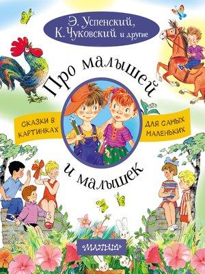 cover image of Про малышей и малышек