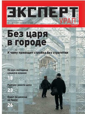 cover image of Эксперт Урал 02-03-2012