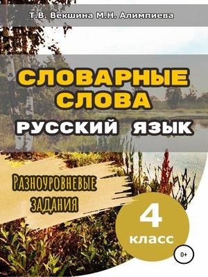 cover image of Словарные слова. Русский язык. Разноуровневые задания. 4класс