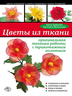 cover image of Цветы из ткани