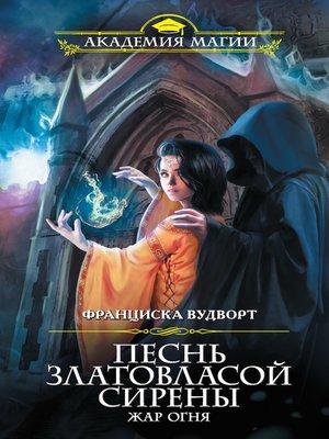 cover image of Песнь златовласой сирены. Жар огня