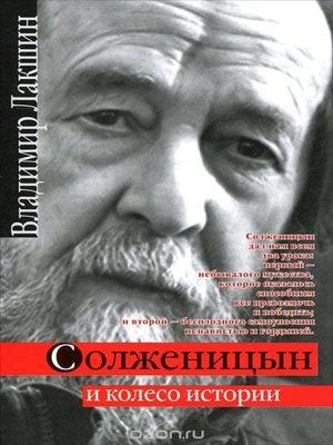 cover image of Солженицын и колесо истории