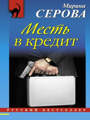 cover image of Месть в кредит