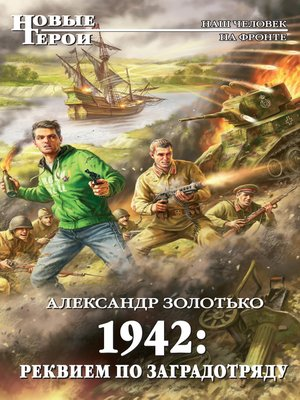 cover image of 1942