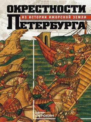 cover image of Окрестности Петербурга. Из истории ижорской земли