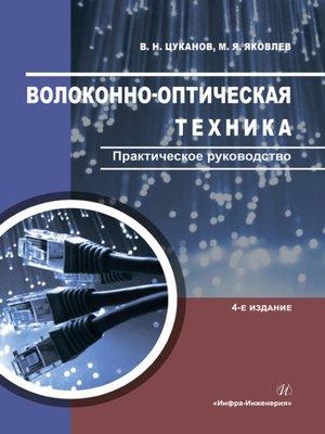 cover image of Волоконно-оптическая техника. Практическое руководство