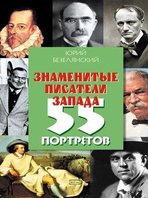 cover image of Знаменитые писатели Запада. 55 портретов
