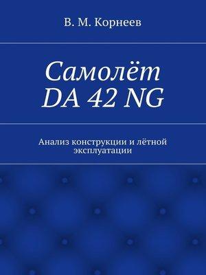 cover image of Самолёт DA 42NG. Анализ конструкции илётной эксплуатации
