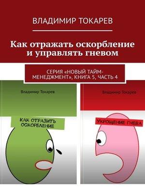 cover image of Как отражать оскорбление иуправлятьгневом. Серия «Новый тайм-менеджмент», книга 5, часть 4
