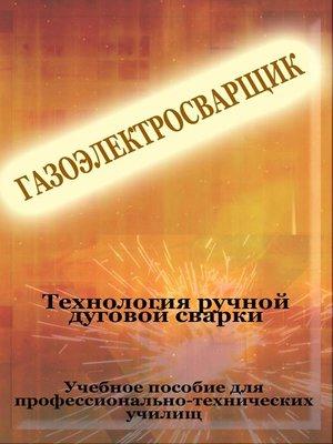 cover image of Технология ручной дуговой сварки