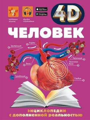cover image of Человек