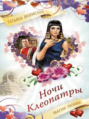cover image of Ночи Клеопатры. Магия любви