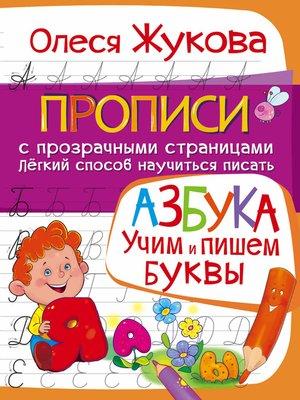cover image of Азбука. Учим и пишем буквы