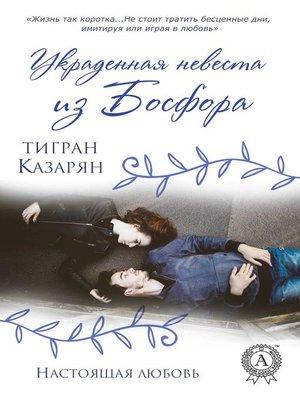 cover image of Украденная невеста из Босфора