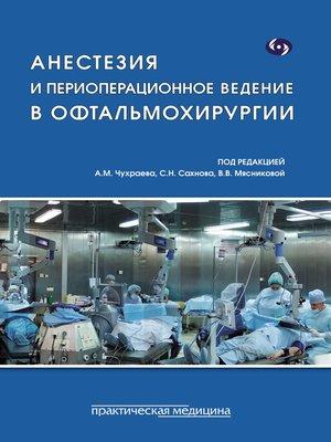 cover image of Анестезия и периоперационное ведение в офтальмохирургии