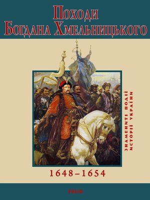 cover image of Походи Богдана Хмельницького. 1648–1654