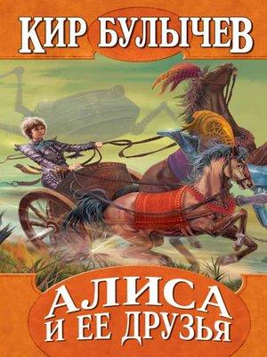 cover image of Древние тайны