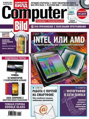 cover image of ComputerBild №19/2014