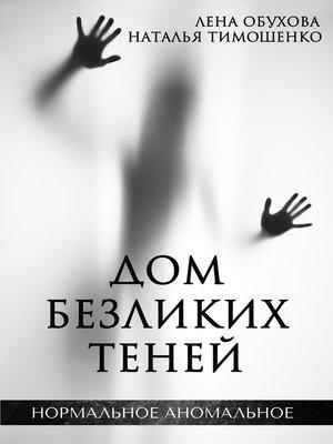 cover image of Дом безликих теней
